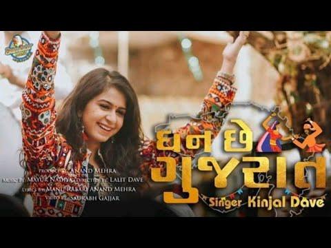 Dhan Che Gujarat || Kinjal Dave || New Gujarati Song