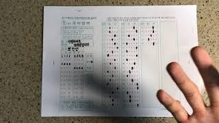 (수능 D-5) OMR 마킹 연습 하세요.