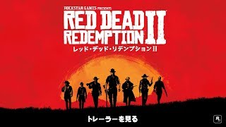 『レッド・デッド・リデンプション2』トレーラー thumbnail
