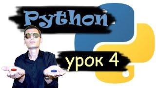 Основы Python. Урок 4 - Строковые методы, преобразование в целые числа