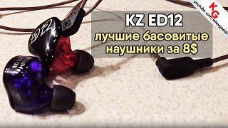 🎧 KZ ED12 лучшие басовые наушники с GearBest. Обзор на KZ ED12