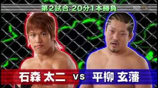 NOAH - Taiji Ishimori vs Genba Hirayanagi