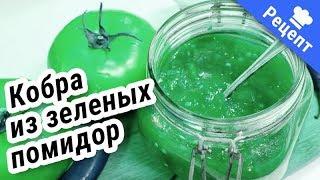 Кобра из Зеленых помидор (Экспериментальный Рецепт)