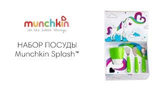 НАБОР ПОСУДЫ 7 ПРЕДМЕТОВ Splash™ от Munchkin