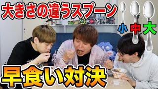 【早食い】大きさの違うスプーンですき家の牛丼早食い対決!!