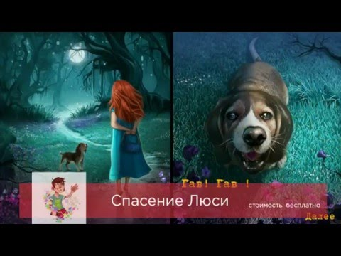 Обзор Спасение Люси / Review Rescue Lucy Escape Game Rescue Lucy