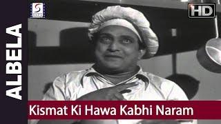 Kismat Ki Hawa Kabhi Naram - C Ramchandra  - Bhagwan,Geeta Bali, Pratima Devi. - Albela (1951)