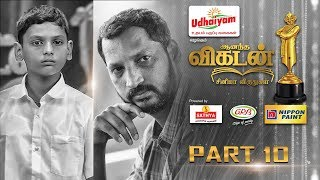 Ananda Vikatan Cinema Awards 2017 | Part 10