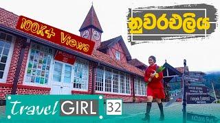 travel-girl-episode-32-nuwara-eliya