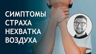 Панические атаки | Урок №11 Симптом нехватка воздуха | задыхаюсь | не хватает | страх | одышка