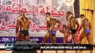 مصر العربية | رغم اضطراب الأوضاع.. ليبيا تستعد للمشاركة ببطولة العالم لكمال الأجسام
