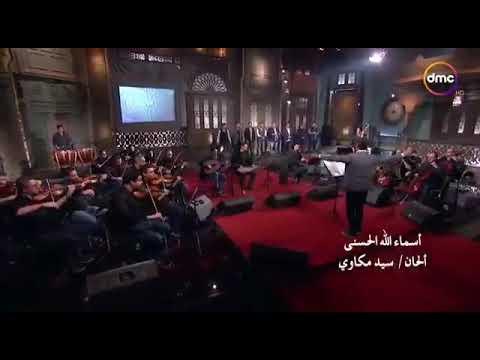 اسما الله الحسنی. From DMC TV. God's Names