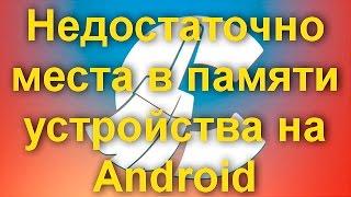 видео Android недостаточно места хотя память есть