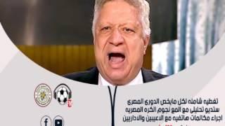 مرتضى منصور يعلن انسحاب الزمالك من الدورى.. فيديو