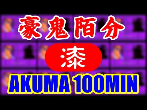 [07/10] 豪鬼陌分(Akuma 100min) - SUPER STREET FIGHTER II Turbo [IMPOSSIBLE]