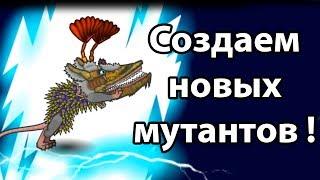 Создаем новых мутантов ! ( Mutant Fighting Cup 2 )
