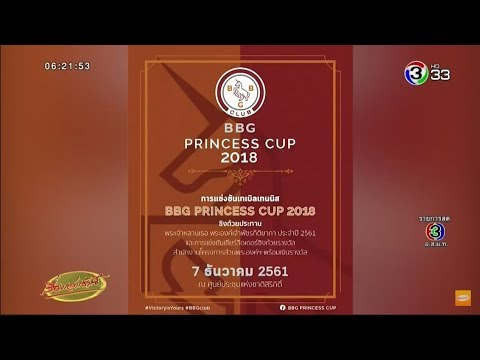 การแข่งขันเทเบิลเทนนิส 'BBG Princess Cup 2018'
