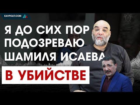 Орхан Джемаль об арестах членов дагестанского правительства