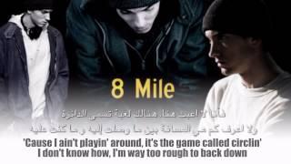 eminem not afraid eng arabic lyrics ترجمة