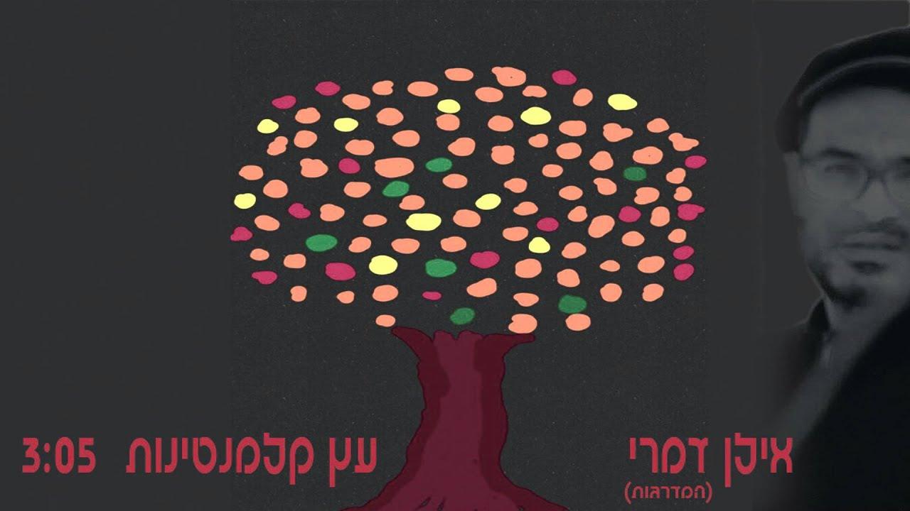 אילן דמרי - עץ קלמנטינות - ilan damri