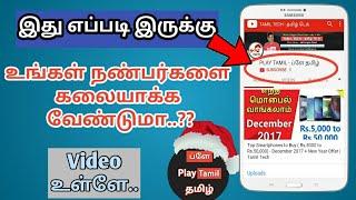 இந்த Application உங்கிட்ட இருந்தா நீங்க யார வேணாலும் கலாய்கலாம் | Edit WebPage | PlayTamil |