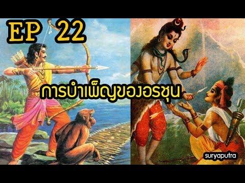 เรื่องย่อ มหาภารตะ ตอนที่ 22 : การบำเพ็ญของอรชุน (Tales Of Arjuna)