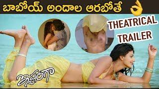 Ishtangaa Movie Theatrical Trailer 2018 || Latest Telugu Movie 2018 - Arjun Mahi,Tanishq Rajan