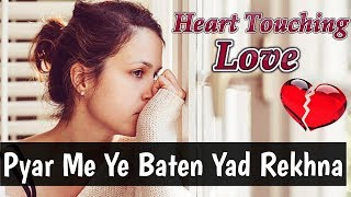 Heart Touching Conversation | Pyar Mei Yeh Baten Yad Rekhna | Short Love Stories