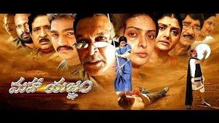 Mahayagnam Telugu Full Length Movie