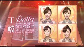 2012~2013 Della丁噹【真愛好難得】演唱會精華版
