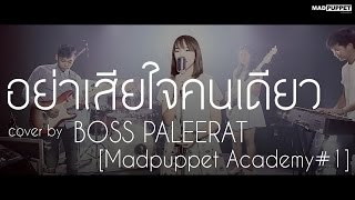 อย่าเสียใจคนเดียว (Cover) -  Better Weather | Boss Paleerat  [Madpuppet Academy #1]
