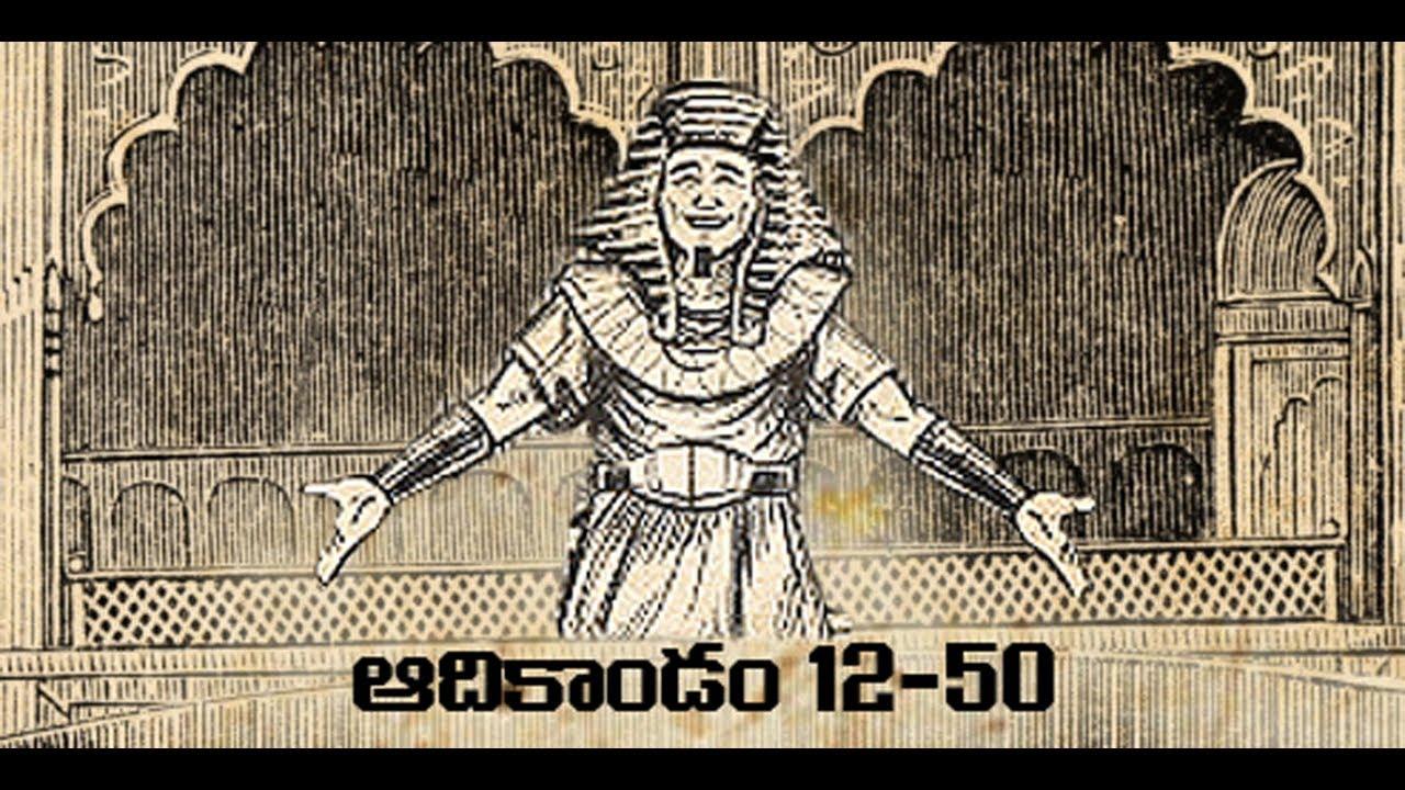 ఆదికాండం గ్రంథ వివరణ The Book of Genesis Overview, Part 2 of 2 - Telugu