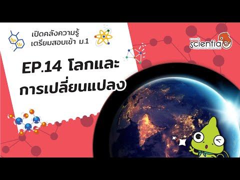 เปิดคลังความรู้ วิทยาศาสตร์ เตรียมสอบ เข้าม.1 Ep.14 โลกและการเปลี่ยนแปลง l Scientia