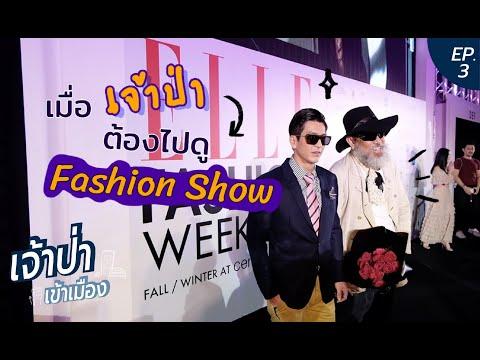 เมื่อเจ้าป่าต้องไปดู Fashion Show - วันที่ 15 Sep 2018