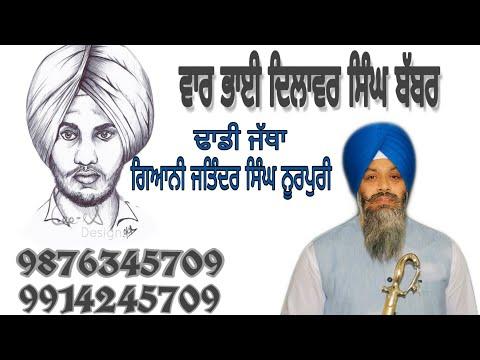 Varr Bhai Dilawar Singh Babbar