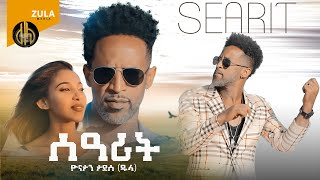 Zula Media - Yonatan Tadese (Dula) Searit (ሰዓሪት) - New Eritrean Music 2021 (Official Video)