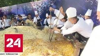 Восемь тонн плова в одном казане: Ташкент установил мировой рекорд