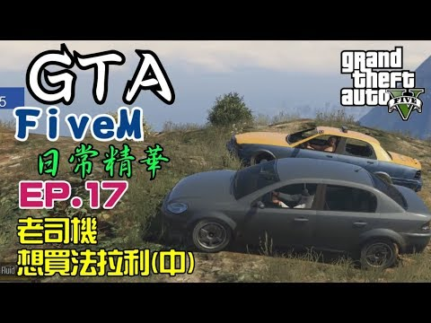 GTA FiveM 日常精華 | EP.17 - 老司機想買法拉利(中)