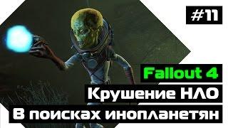 Прохождение Fallout 4 Место крушения НЛО Эпизод 11