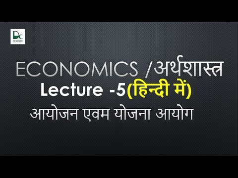 Planning And Planning Commission(नियोजन एवम योजना आयोग) - Economics Online Lectures #5