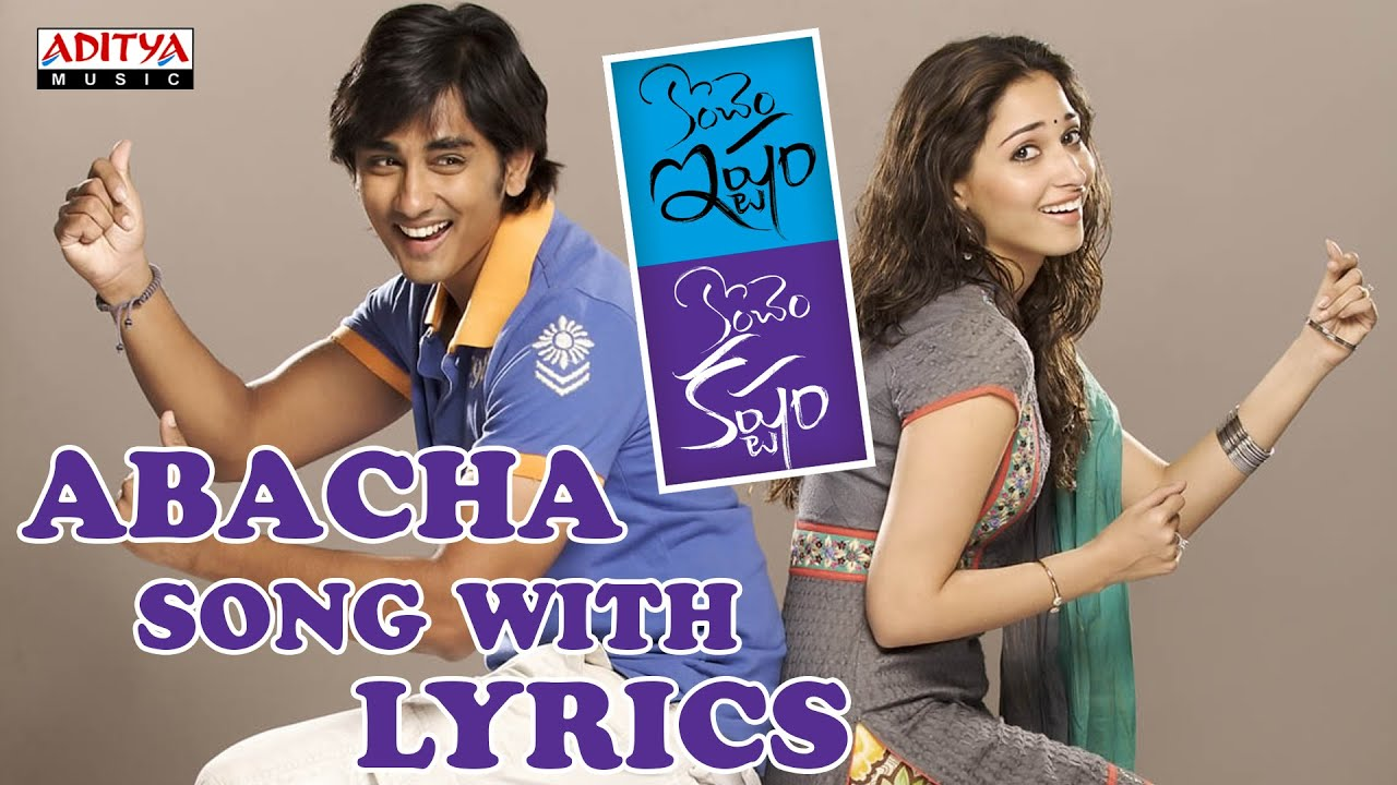 Konchem ishtam konchem kashtam songs download naasongs.