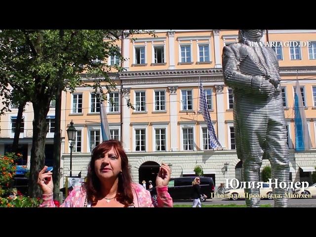 Экскурсии в Мюнхене - Площадь Променада