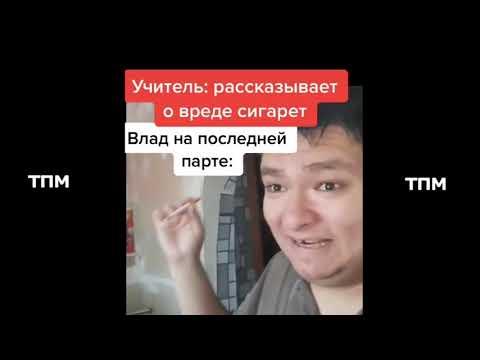 тик ток подборка мемов (74)