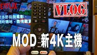 VLOG 20191119|MOD更換4K主機|午餐包子來壺手沖耶加|咖啡Talk: 新MOD主機多了Netflix、Mavic mini電池是18650、按摩槍elos電機都缺貨|no.872