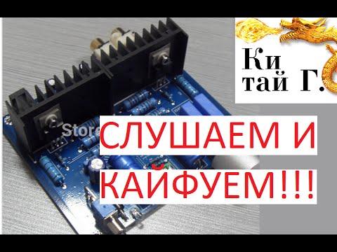 видео: УСИЛИТЕЛЬ ДЛЯ НАУШНИКОВ УДИВИЛ!