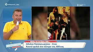 Μεσημέρι με τον Γιώργο Λιάγκα   Ηλιάνα Παπαγεωργίου - Σνικ: Καυτά φιλιά στο κέντρο της Αθήνας