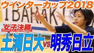 [高校バスケ]女子決勝|ウインターカップ2018 茨城県最終予選会