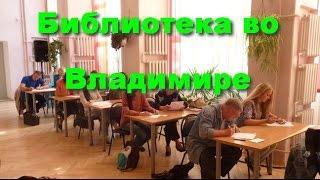 Библиотека во Владимире, Владимирская библиотека, областная библиотека г владимир