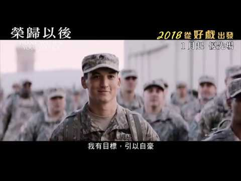 榮歸以後 (Thank You for Your Service)電影預告