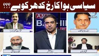 Syasi Hawa Ka Rukh Kidher Ko Hai? - Aaj Rana Mubashar Ke Sath - 18 October 2017 | Aaj News